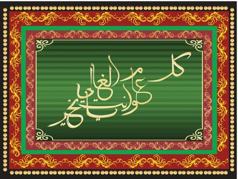 abstract frame with creative islamic background, design51