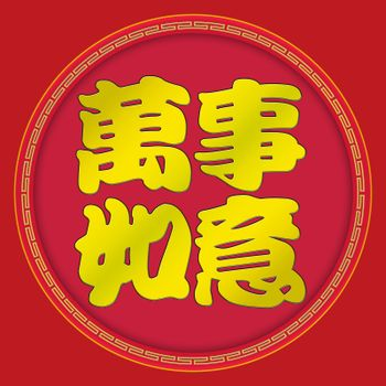 Everything goes as you hope - Chinese New Year. This wording is always stated in Fai Chun (red banner/paper) and said by people in Chinese New Year.