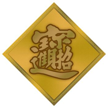 Zhao Cai Jin Bao (Wishing you bring in wealth and treasure) - Chinese New Year. It is combined by four chinese characters. This wording is always stated in Fai Chun (red banner/paper).