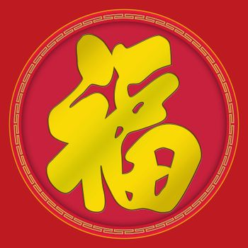 This is a chinese character Luck - This word is always stated in Fai Chun(red banner/paper) (with clipping path)