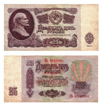 Paper money face value 25 rouble of old design
