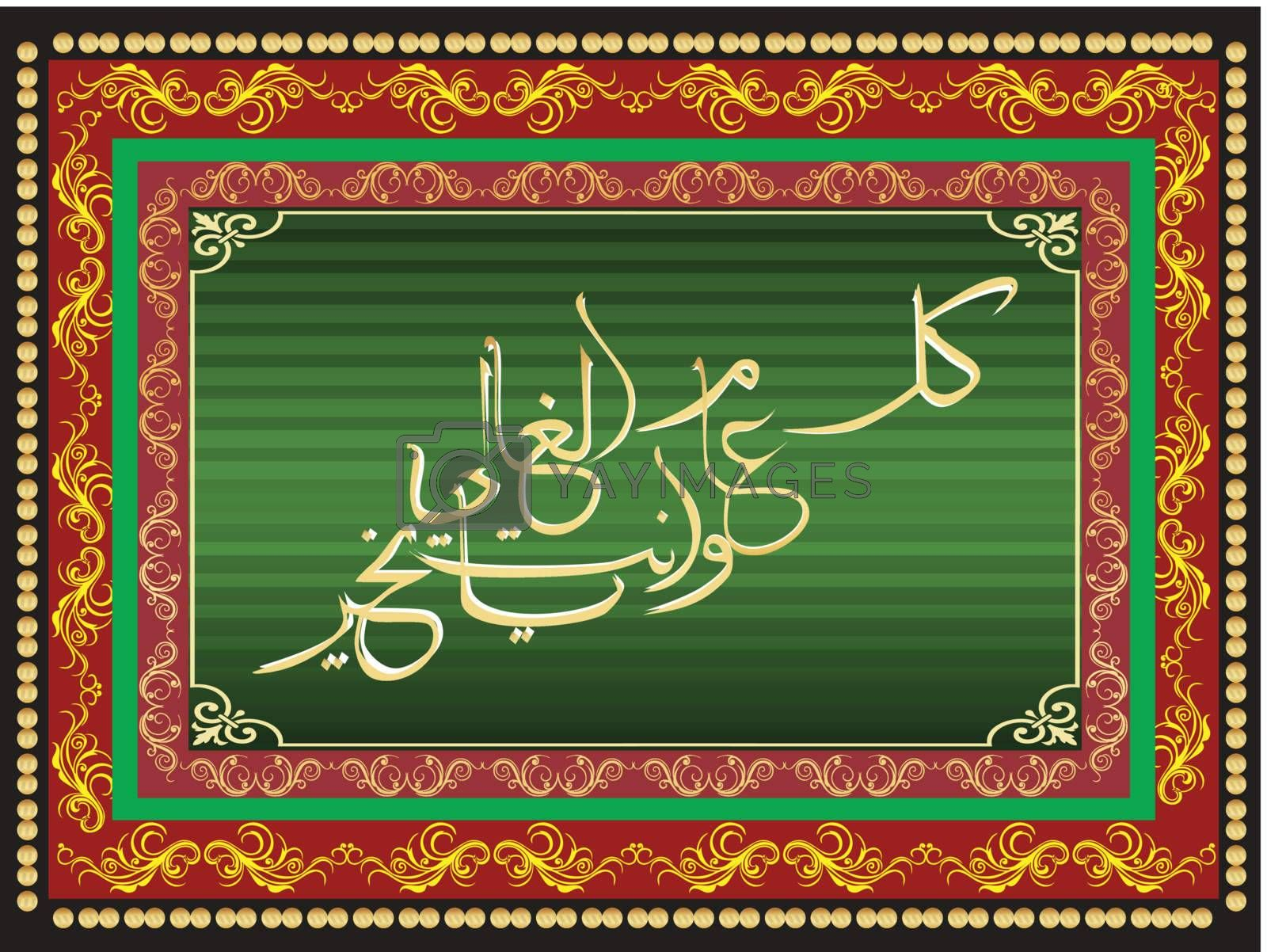 abstract frame with creative islamic background, design51 by aispl