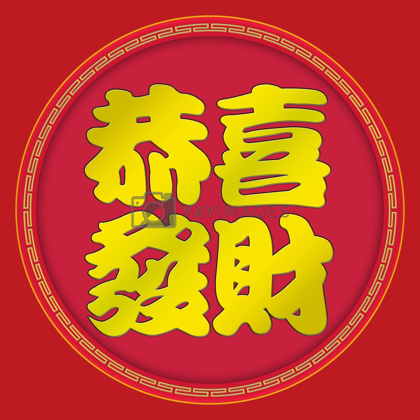 Kung Hei Fat Choi (Wishing you prosperity and wealth) - This wording is always stated in Fai Chun(red banner/paper) and said by people in Chinese New Year (with clipping path)
