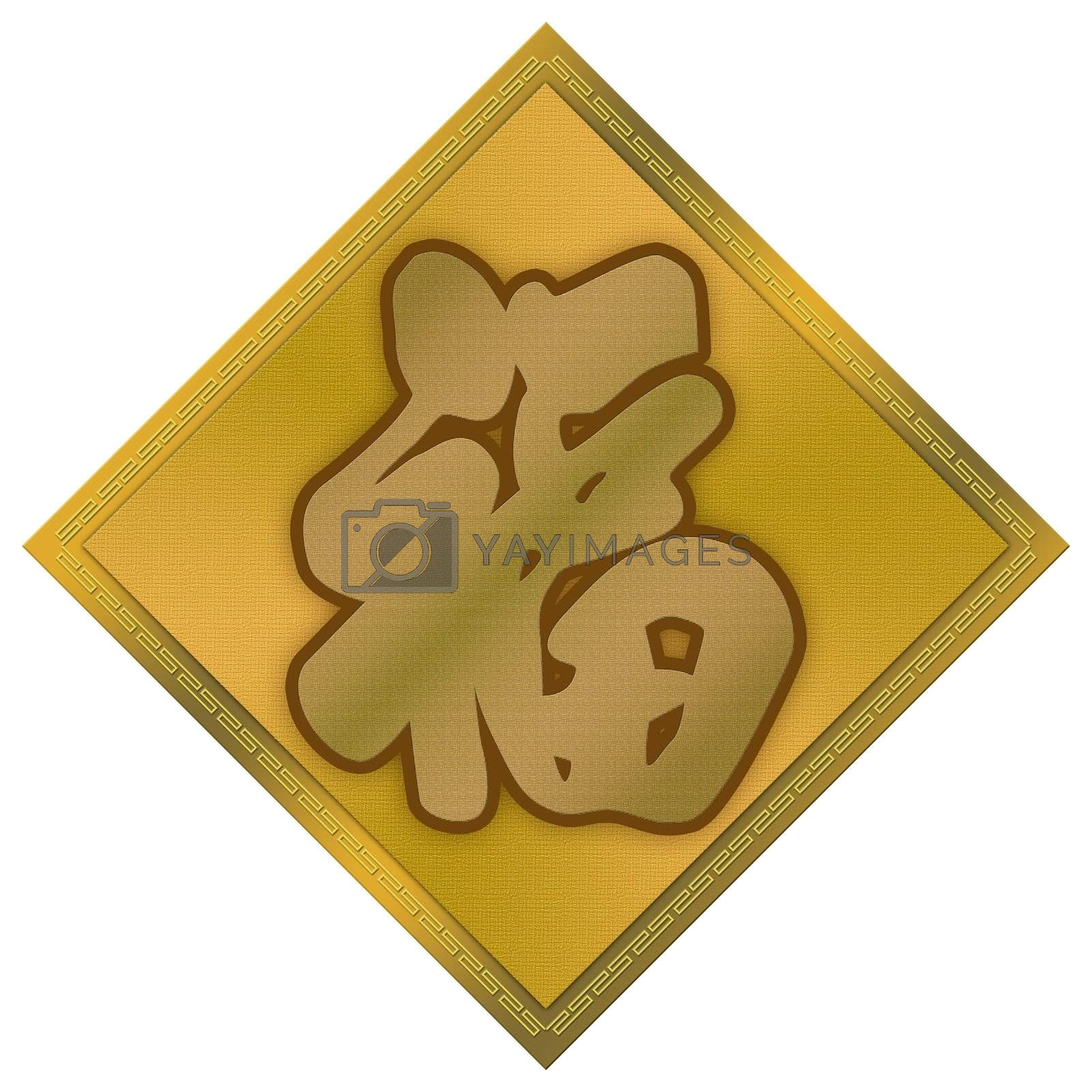 This is a chinese character Luck - This word is always stated in Fai Chun(red banner/paper)