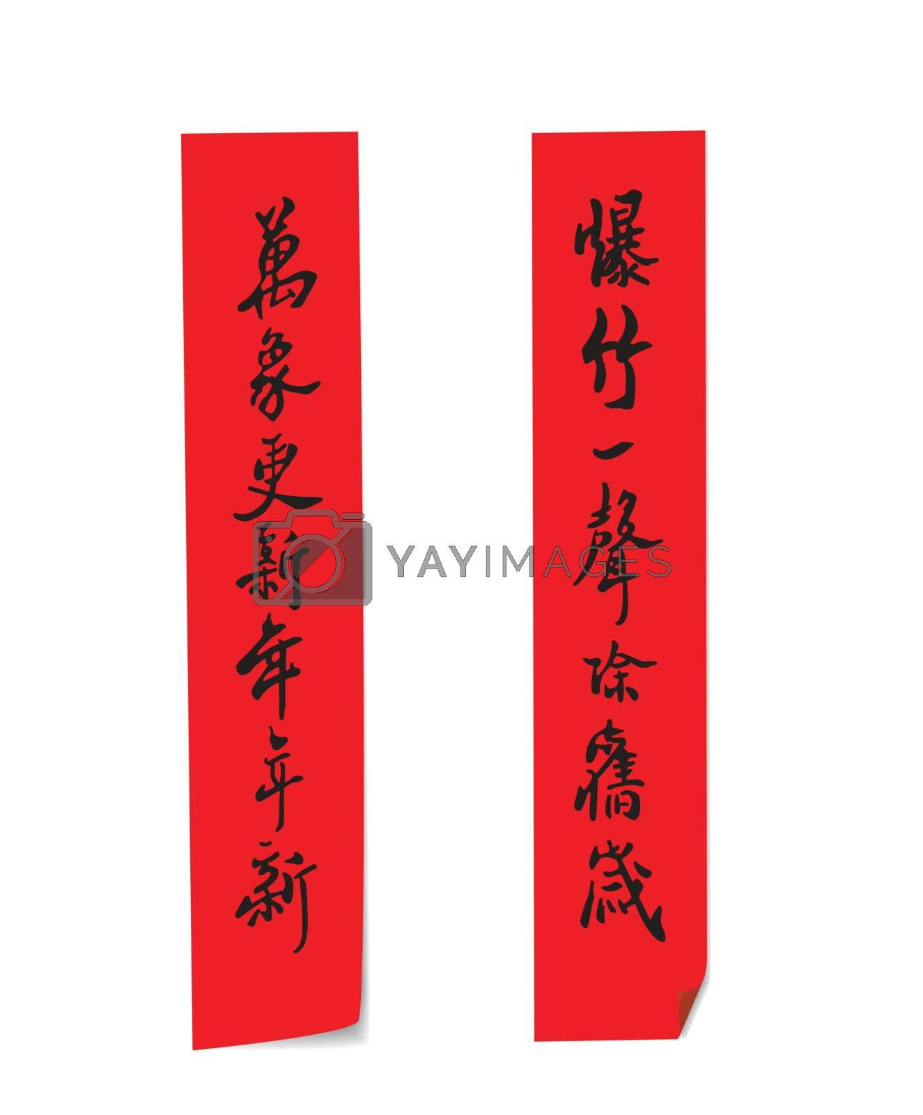 chinese new year greeting banner, with effect that look pasting on wall.