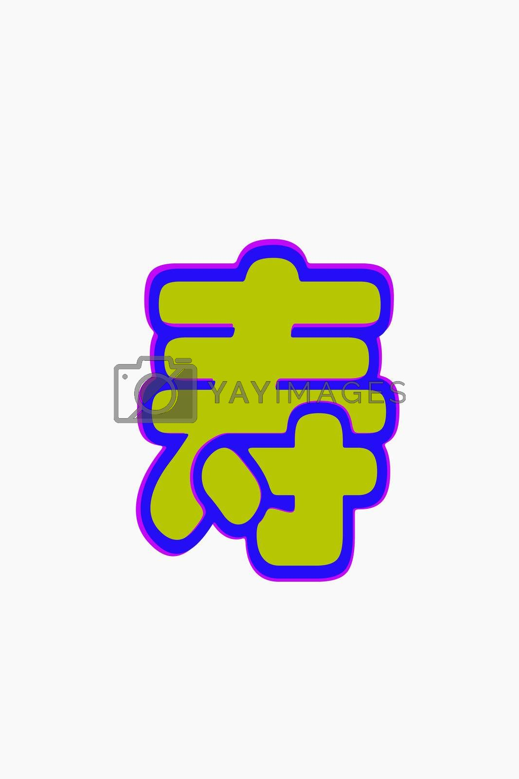 Royalty free image of Chinese characters of LONG LIFE  by ibphoto