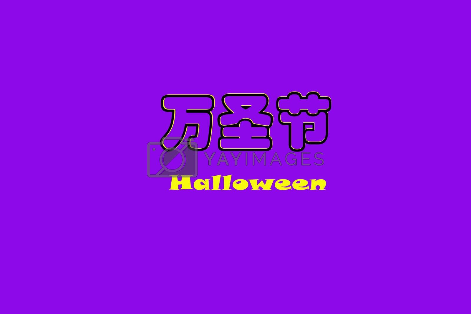 Royalty free image of Chinese characters of HALLOWEEN  by ibphoto