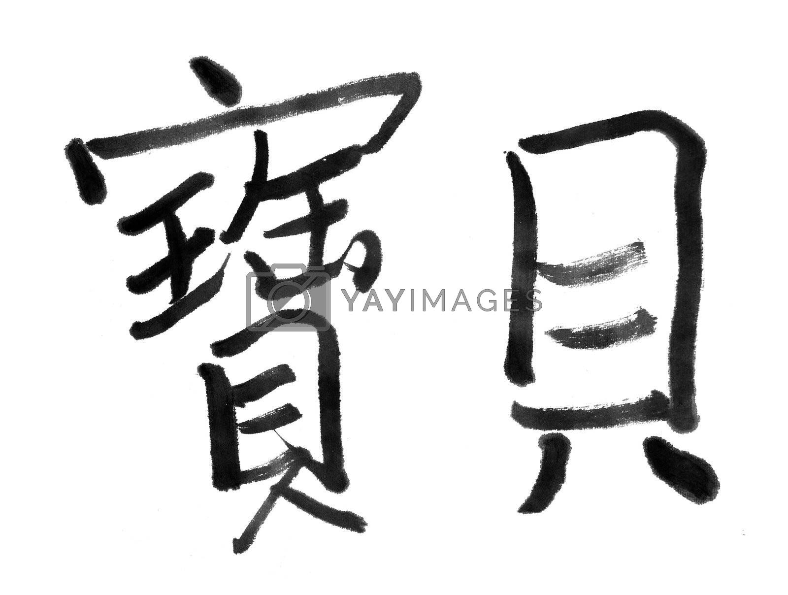 baby, traditional chinese calligraphy art isolated on white background.