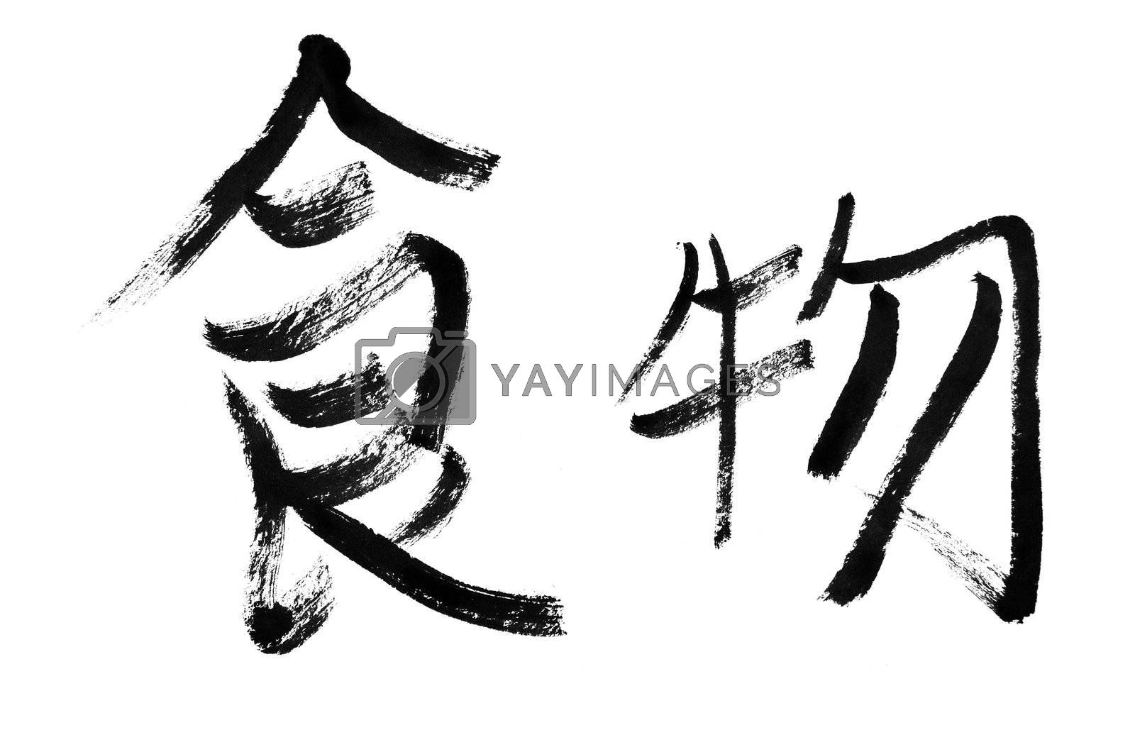 food, traditional chinese calligraphy art isolated on white background.
