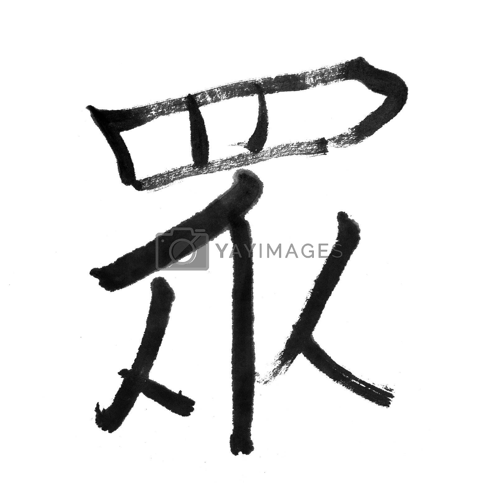 people, traditional chinese calligraphy art isolated on white background.