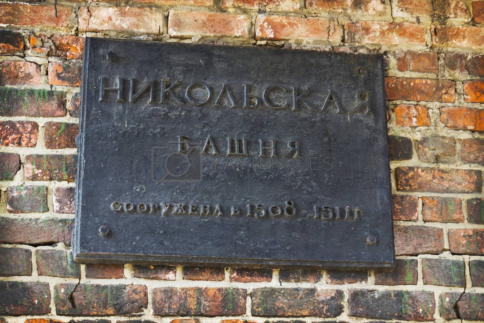 Royalty free image of Nameplate tells of the date of construction of the Kremlin tower by sever180