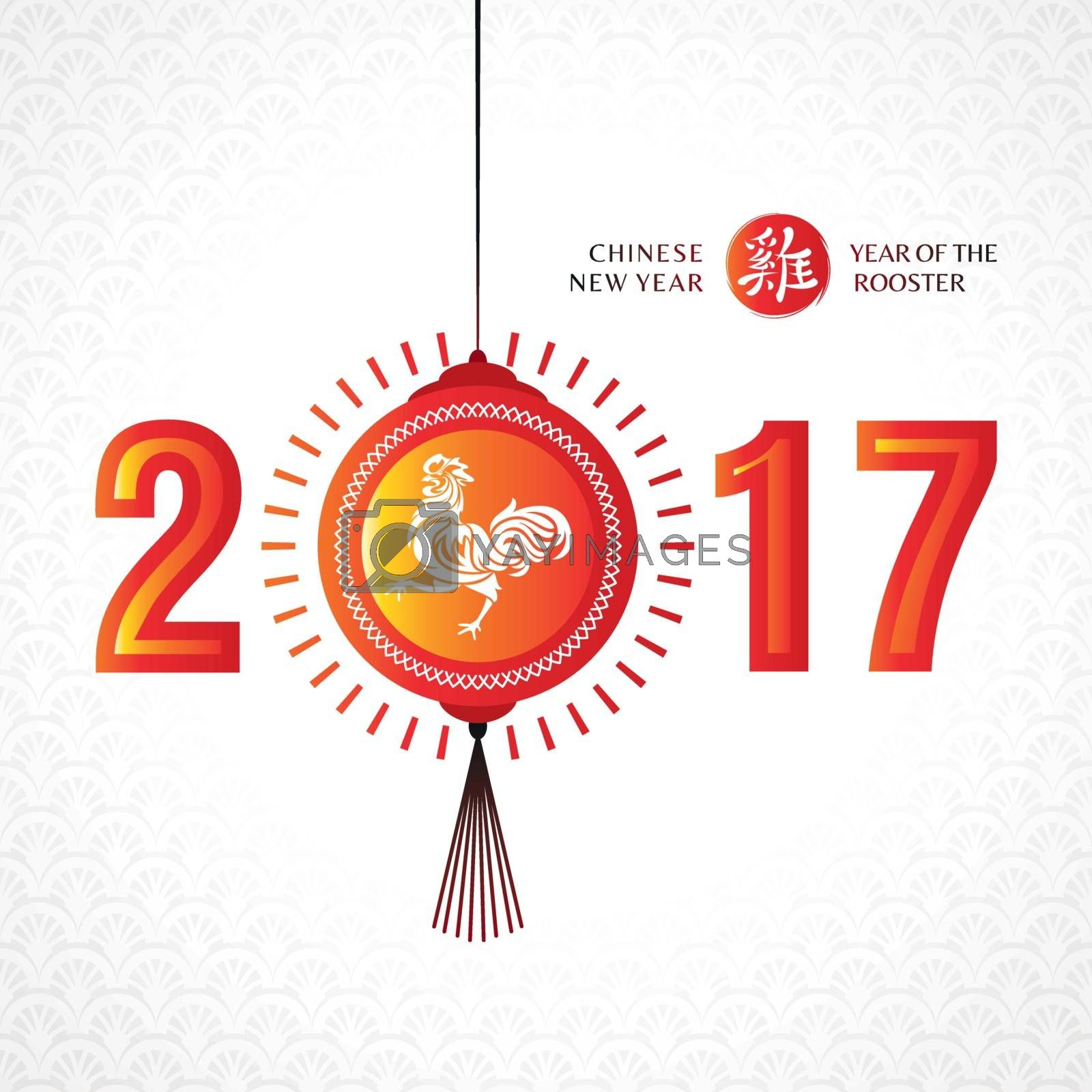 2017 Chinese new year greeting card. Vector illustration