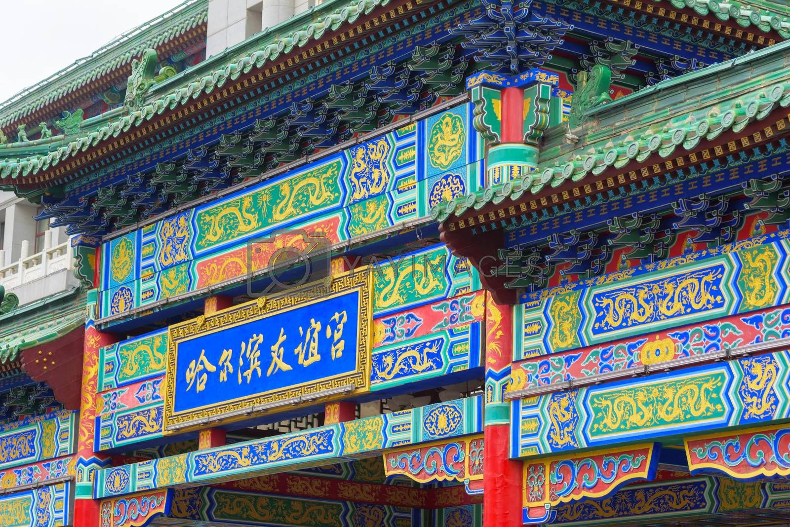 Harbin, Heilongjiang, China - September 2018: Facade of a Chinese building. House china