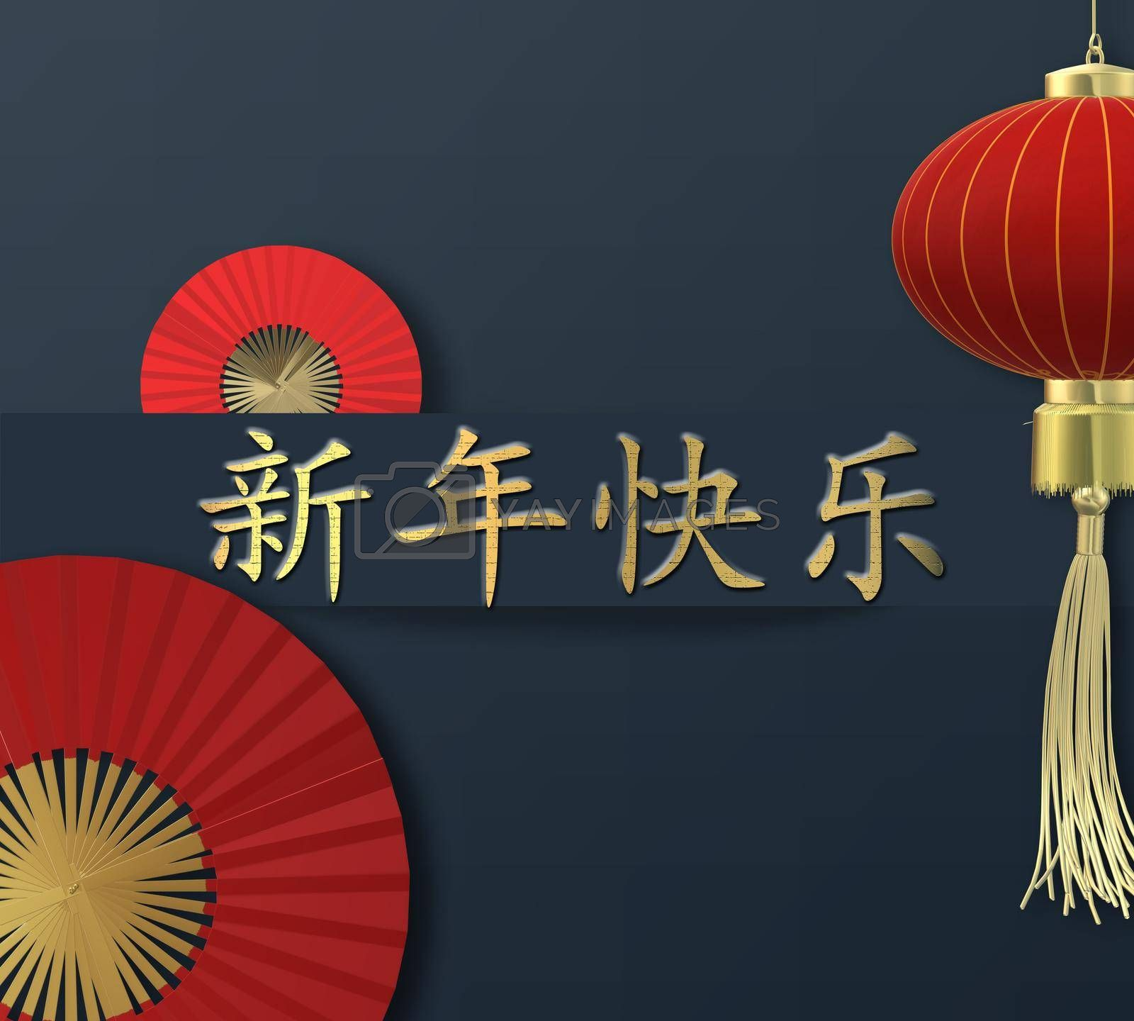 Happy New Year card. Happy Chinese new year golden text in Chinese, red fans, lantrn. Design for greetings card, invitation, posters, brochure, calendar, flyers, banners. 3D illustration