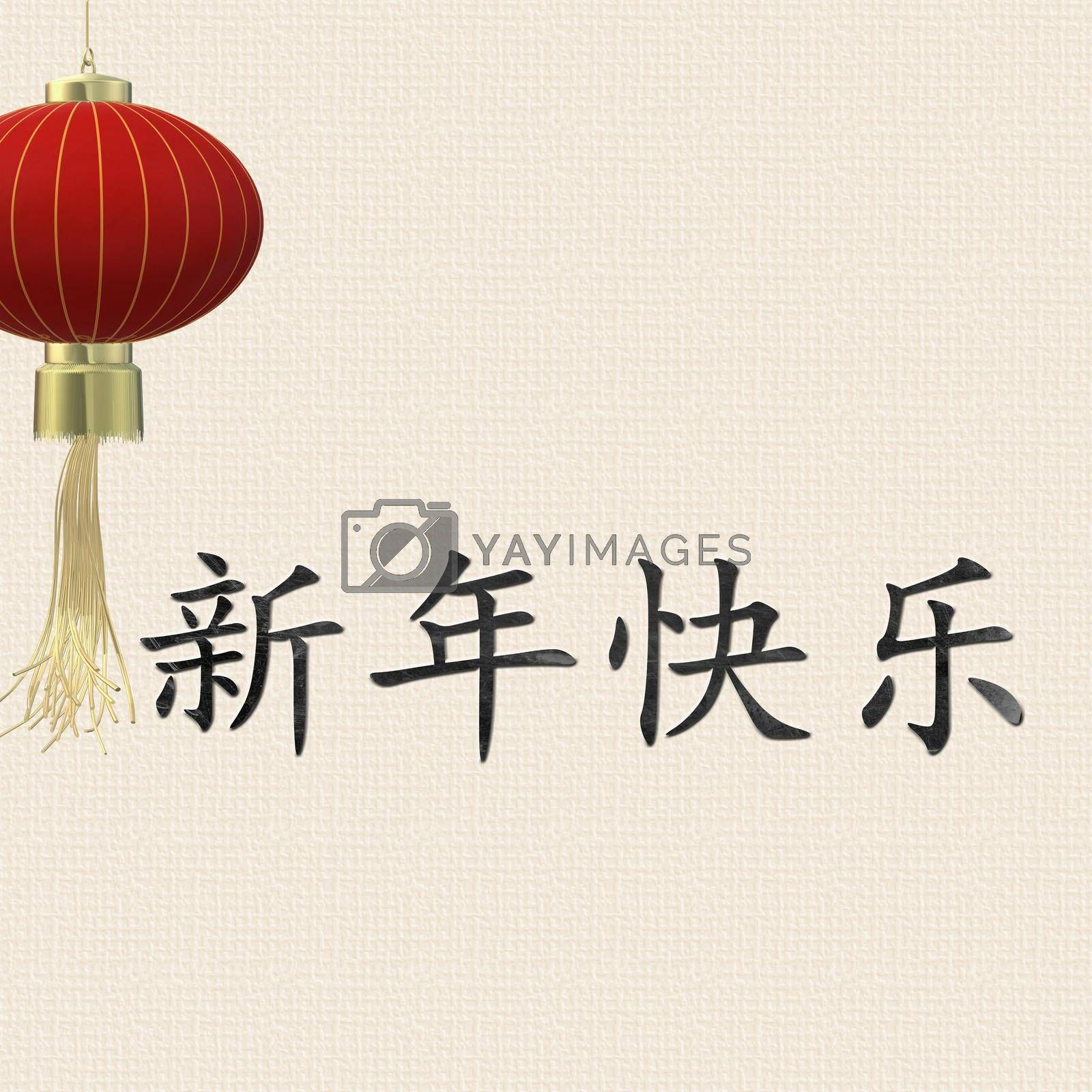 Happy New Year card. Happy Chinese new year golden text in Chinese, red lantern on pastel yellow background. Design for greetings, invitation, posters, brochure, calendar, flyers, banners. 3D render