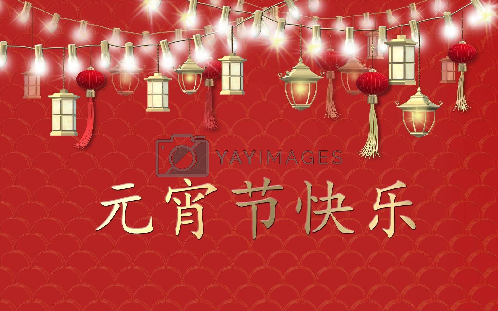 Happy Lantern festival. Spring Chinese festival design. Chinese text Happy Lantern festival. Oriental Asian traditional lanterns on string of lights on red background. Place for text, 3D illustration
