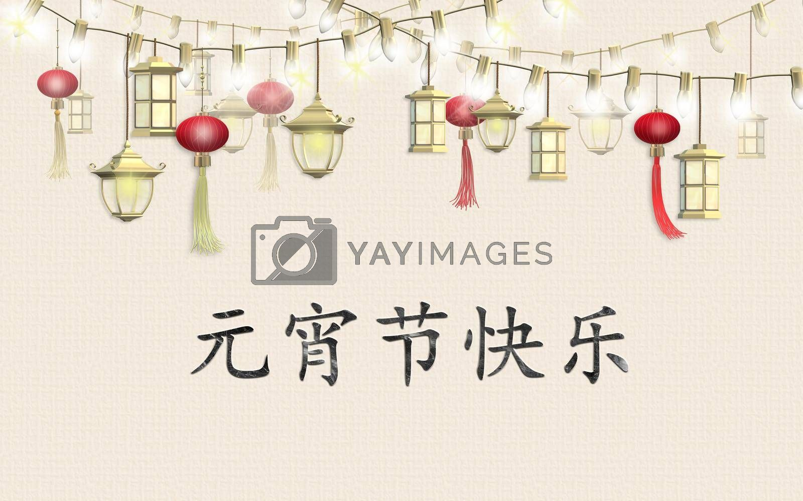 Lantern festival. Spring Chinese festival design. Chinese text Happy Lantern festival. Oriental Asian traditional lanterns on string of lights on pastel yellow background. Place for text, 3D render