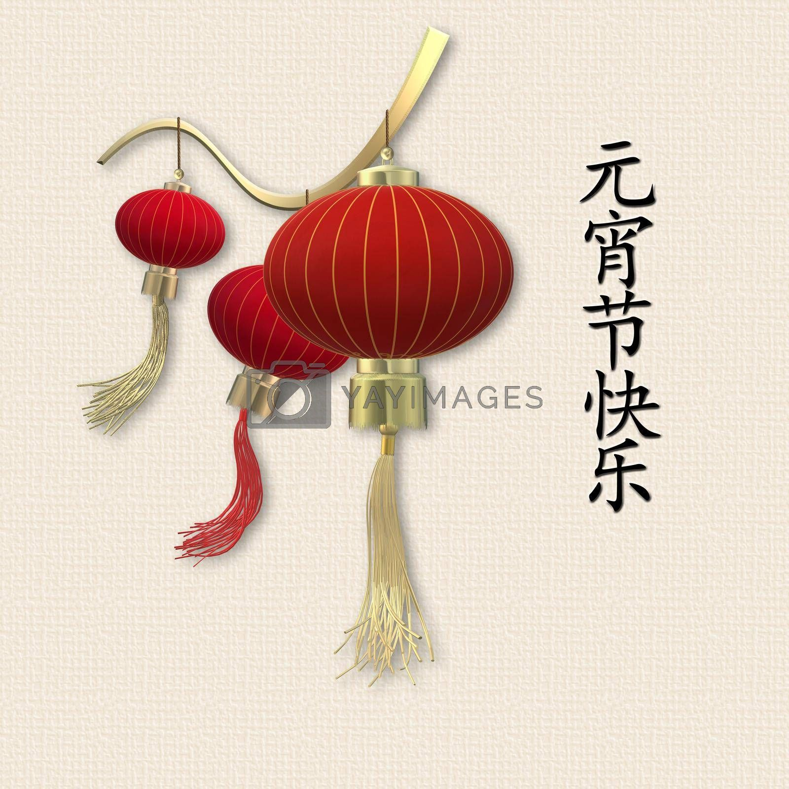 Lantern festival. Spring mid autumn Chinese festival design. Oriental Asian traditional lanterns on pastel yellow background. Place for text, Chinese text Happy Lantern festival. 3D render