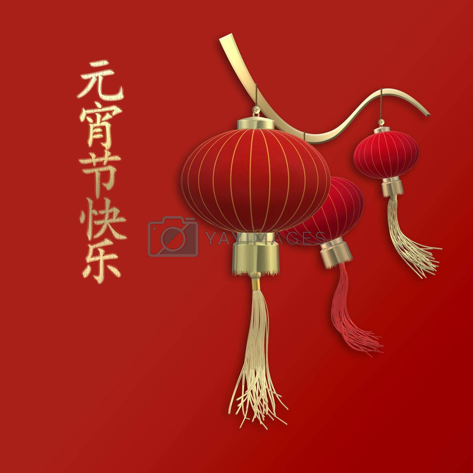 Lantern Festival, Chinese text Happy Lantern Festival. Red gold lanterns on red background. Holiday card, banner, poster concept. Place for text. 3d illustration