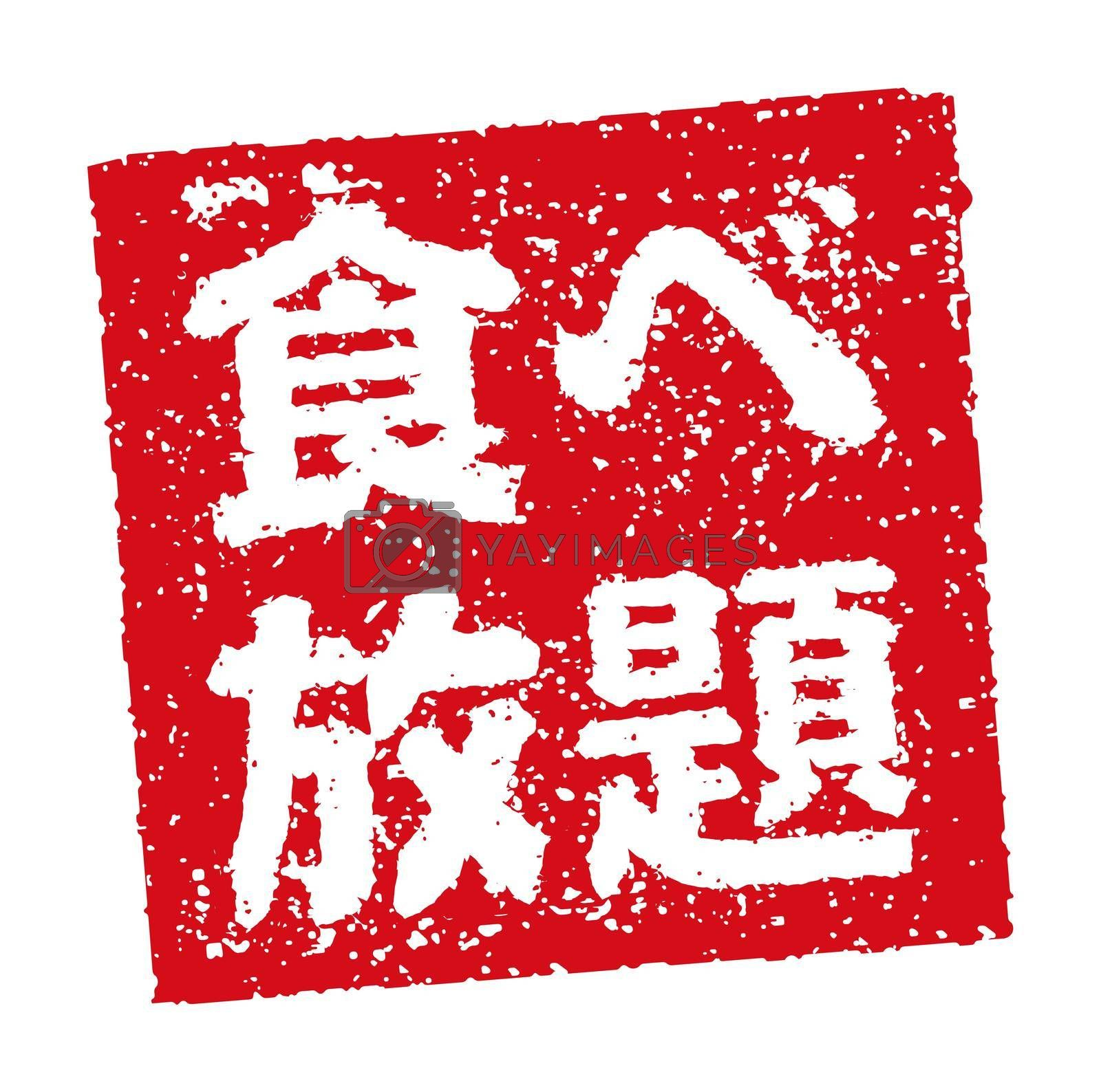 Rubber stamp illustration often used in Japanese restaurants and pubs  | All you can eat