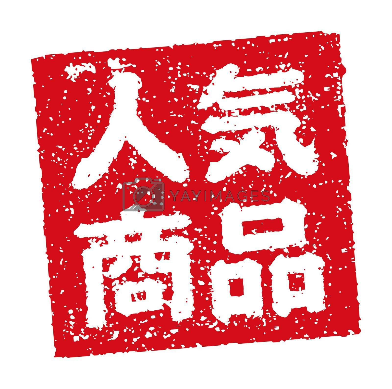 Rubber stamp illustration often used in Japanese restaurants and pubs | Very popular