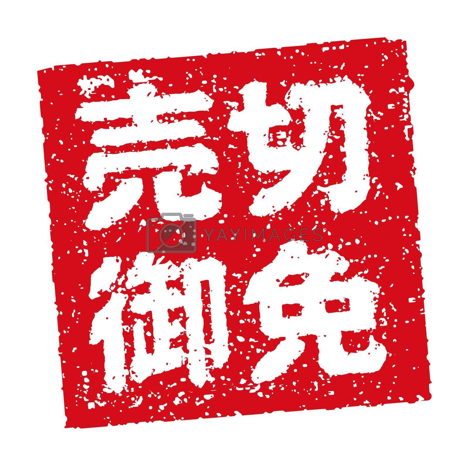 Rubber stamp illustration often used in Japanese restaurants and pubs | now take it!
