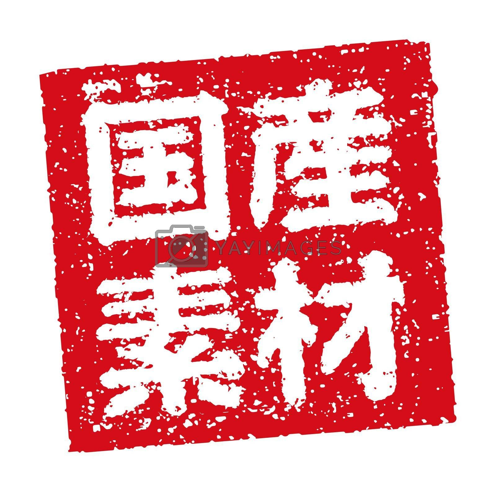 Rubber stamp illustration often used in Japanese restaurants and pubs   Domestic ingredients
