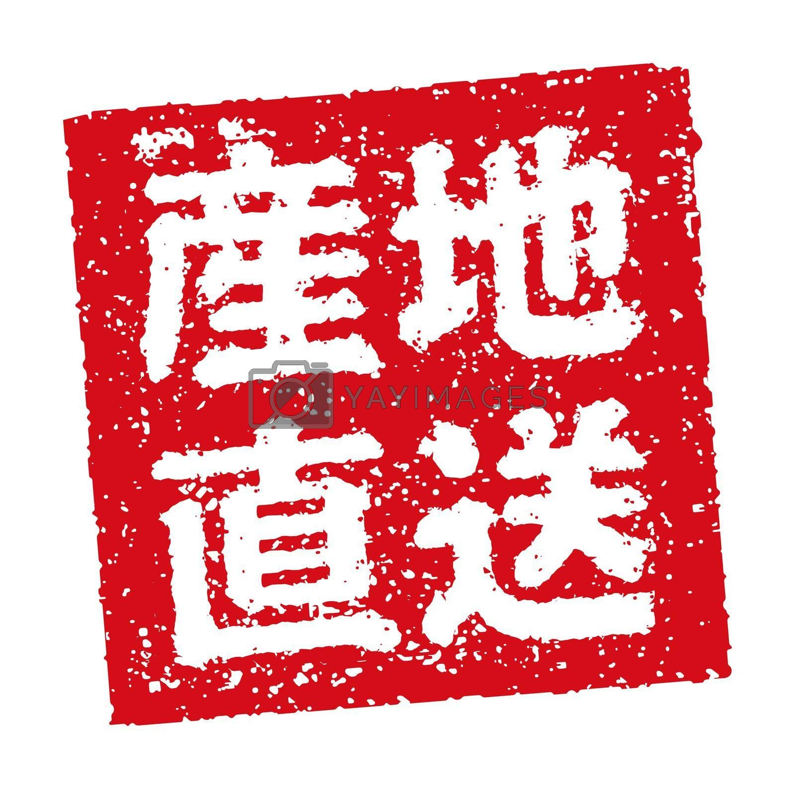 Rubber stamp illustration often used in Japanese restaurants and pubs   direct from the farm