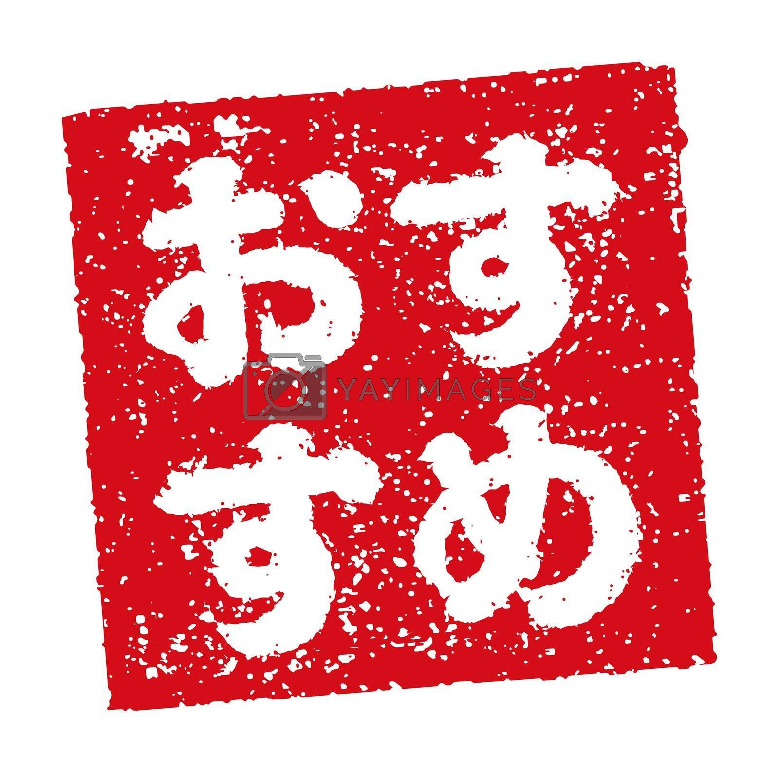 Rubber stamp illustration often used in Japanese restaurants and pubs   recommendation