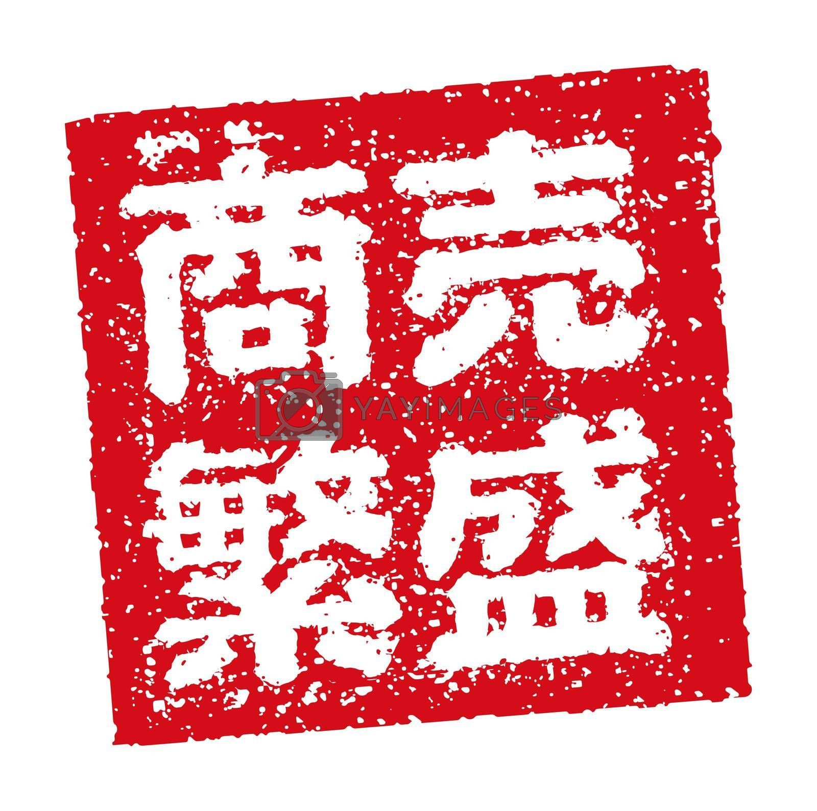 Rubber stamp illustration often used in Japanese restaurants and pubs   Pray for good business
