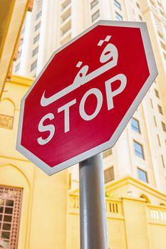 "the sign ""Stop""  in Dubai UAE nov 16 2012"