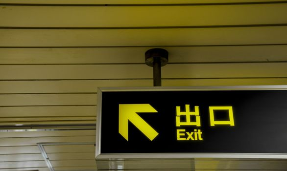 Yellow Exit sign in Japan