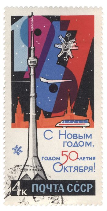 USSR - CIRCA 1966: stamp printed in USSR shows Ostankino TV Tower in Moscow, communication satellite and Kremlin silhouette, devoted to the New Year 1967, circa 1966