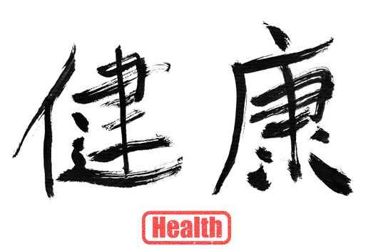 Health, traditional chinese calligraphy