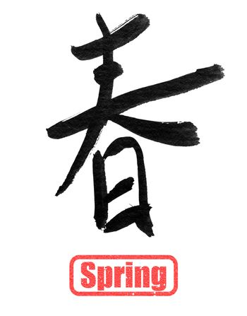 spring calligraphy