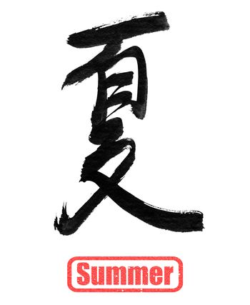 calligraphy of summer