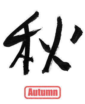calligraphy of autumn