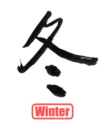 calligraphy of winter