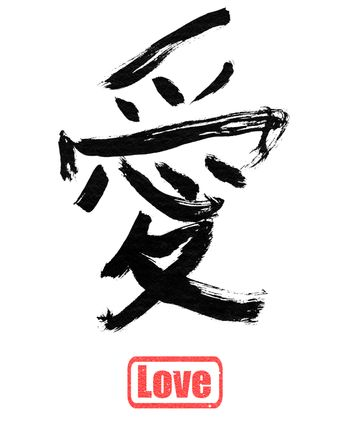 Love, traditional chinese calligraphy