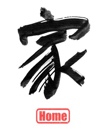 Home, traditional chinese calligraphy