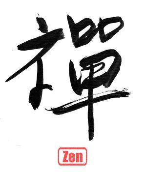 calligraphy word : zen