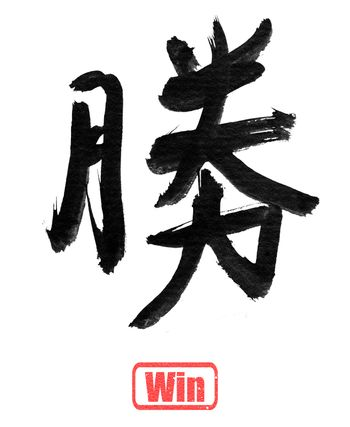 Overcome, traditional chinese calligraphy