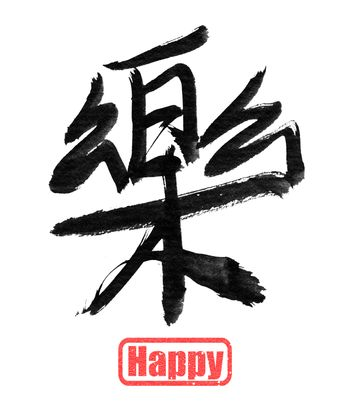 happy, traditional chinese calligraphy