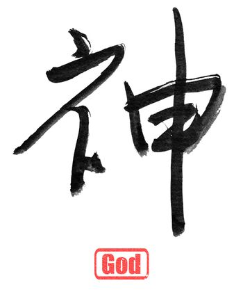 god, traditional chinese calligraphy