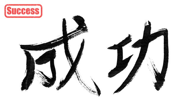 Success, traditional chinese calligraphy