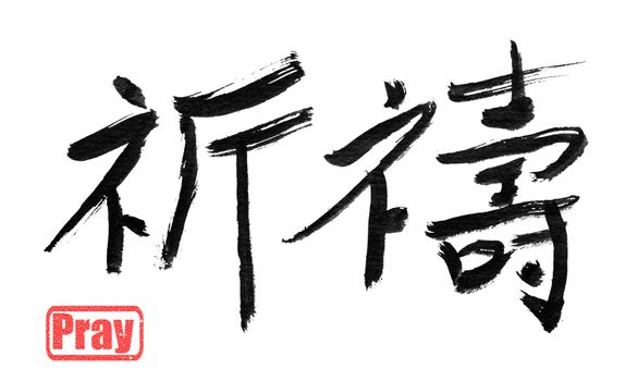 pray, traditional chinese calligraphy