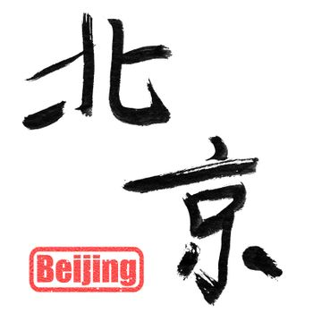 Beijing, traditional chinese calligraphy