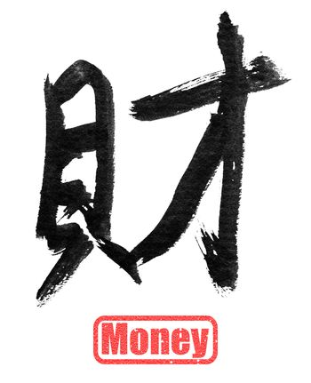 wealth, traditional chinese calligraphy