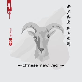 New Year of the Goat 2015 Chinese calligraphy composition.