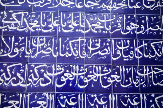 Koran the holy book of muslims